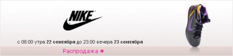 Nic Club, Nike, Aftershock