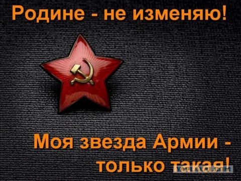 Символика Армии России и Новороссии ...