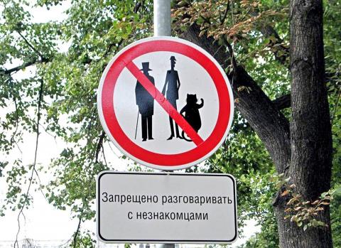 Никогда не разговаривайте с незнакомцами на Украине. Ю. Витязева