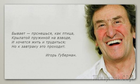 Игорь Губерман — «гарики»