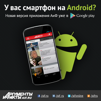 «АиФ» выпустил обновленное приложение для Android