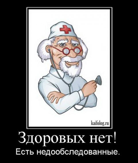 Злой медик. Жизнь - театр, а пациенты в нём - актёры