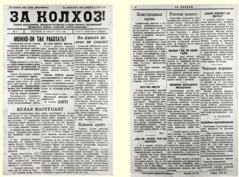 Из истории Пучежской районной газеты