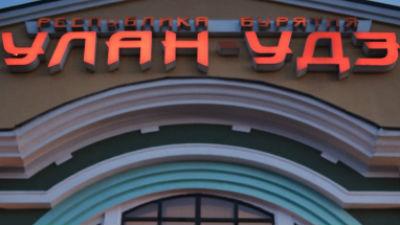 В Улан-Уде перед визитом зам…