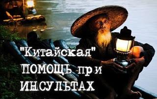 """""""КИТАЙСКАЯ"""" ПОМОЩЬ ПРИ ИНСУЛ…"""
