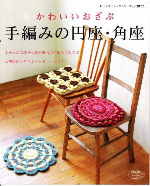 Японский журнал по вязанию крючком № 2877—Подушки на стулья