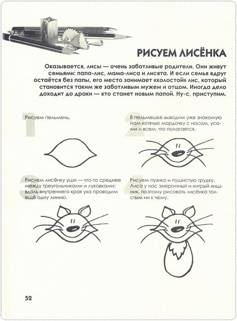 Книга «Как нарисовать любую зверюшку за 30 секунд».