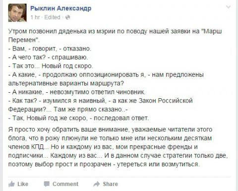 Власти Москвы отклонили заявку на «Марш перемен»