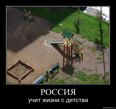 Умом Россию не понять, часть 6