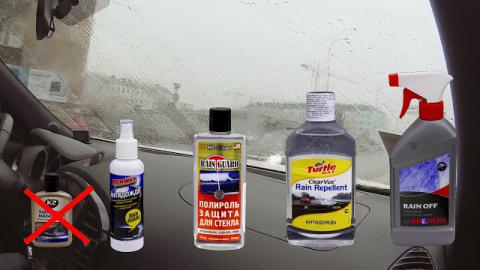 Потребительский тест средств «антидождь»: от самых дешевых до самых дорогих