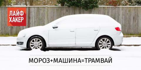 Как без проблем заводить машину зимой