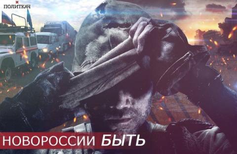 Новороссия от Луганска до Од…