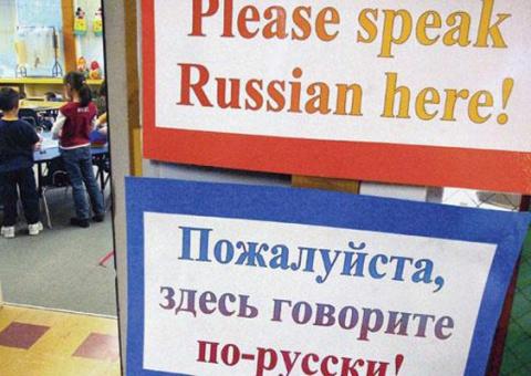 Почему русские не знают английского :)