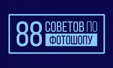 88 СОВЕТОВ ПО ФОТОШОПУ.