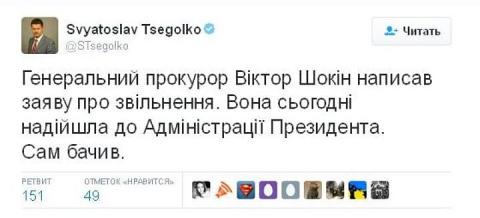 Генпрокурор Украины подал Порошенко заявление об отставке