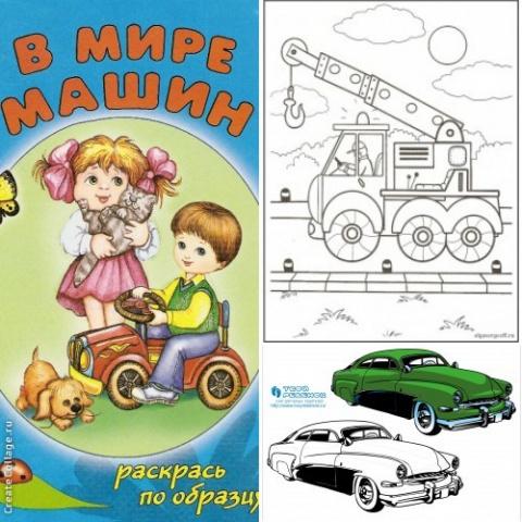 Раскраски для детей — машинки (подборка)