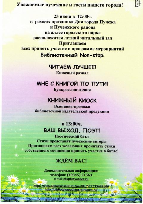 """""""Библиотечный Non-stop"""" в День города!"""