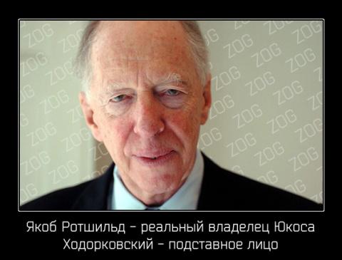 Ельцин продавал Россию Ротшильдам