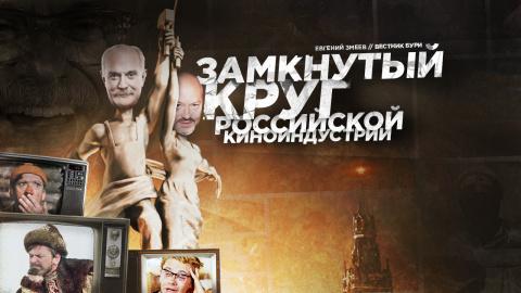 Замкнутый круг российской киноиндустрии
