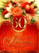 18 февраля - С днём рождения!