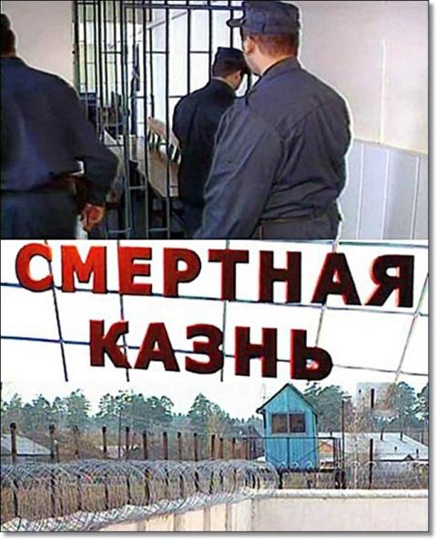 Госдума собирается отменить мораторий на смертную казнь