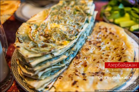 Об азербайджанской кухне