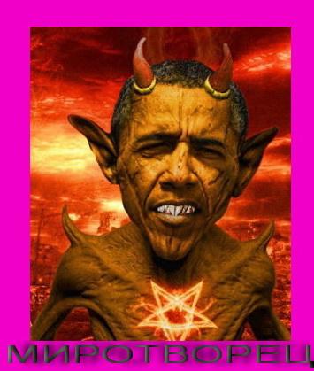 Картинки по запросу Барак Обам жид и дьявол