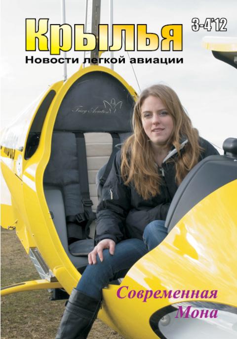 Анонс журнала Крылья. Новости легкой авиации №3-4-2012