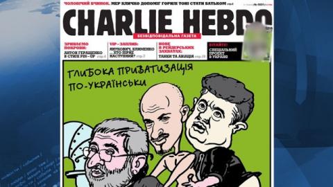 """Charlie Hebdo: первый украинский номер показывает как Порошенко """"глубоко приватизировал"""" Коломойского"""