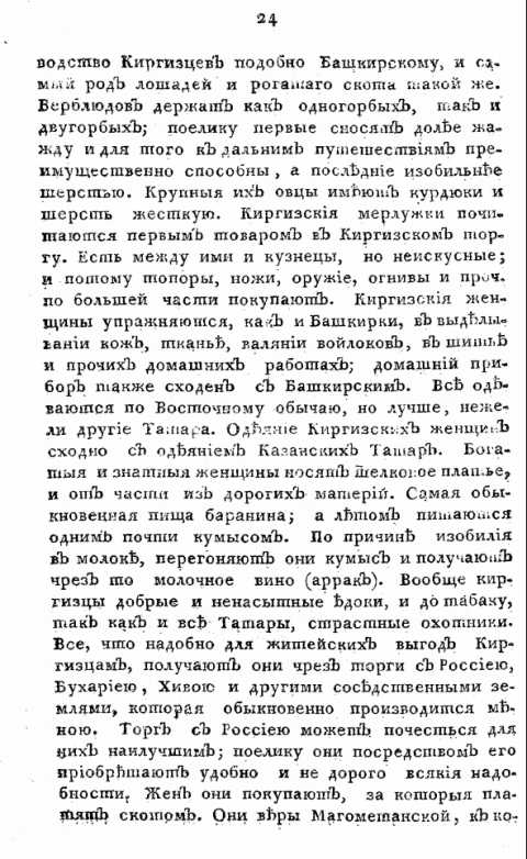 Татары в Российской Империи.