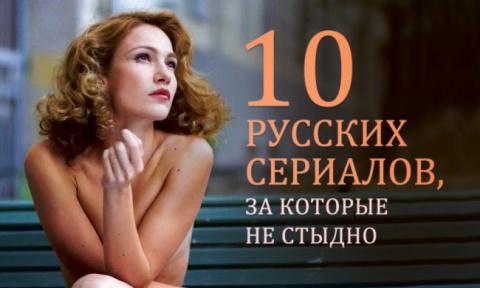 Список русских сериалов, за …