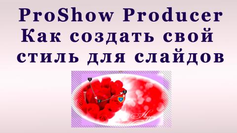 Как изменить дизайн слайда и создать свой стиль в программе ProShow Producer