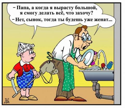 В семье Ивановой посуду моет…