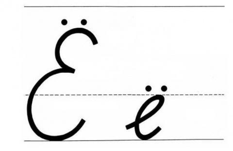 Праздник буквы Ё !)