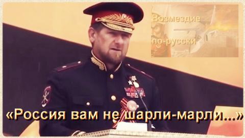 Рамзан Кадыров туркам: «Россия вам не шарли-марли...»