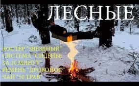 """Костер """"Звездный""""   Cистема …"""