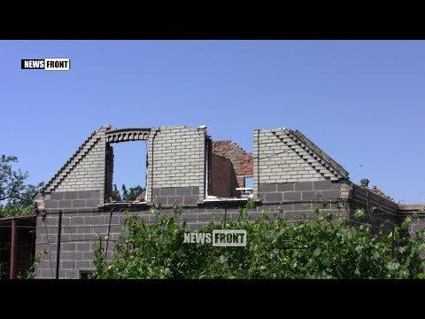 Александровка после тщательного «выполнения Минска» украинскими карателями