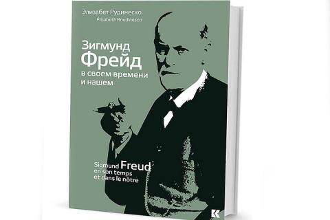 «Зигмунд Фрейд в своем времени и нашем»: Что сделал для человечества первый психоаналитик