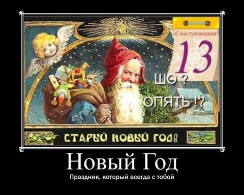 А вот и Старый Новый год!  - мотиваторы и демотиваторы