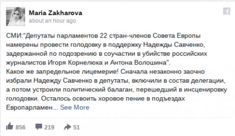 Мария Захарова рекомендовала евродепутатам «не обезьянничать»