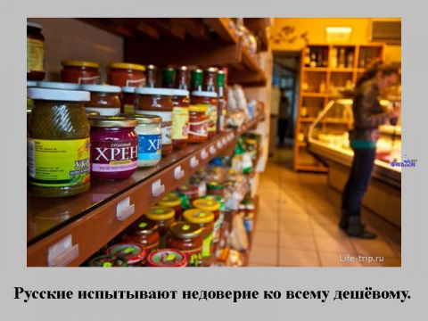 Факты о русских глазами иностранцев :)