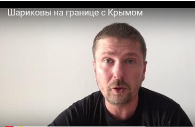 Анатолий Шарий: Шариковы на границе с Крымом
