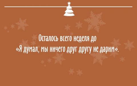Про Новый год! И новогоднее …