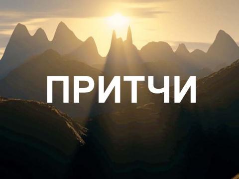 Милостыня - притча от Ивана Сергеевича Тургенева