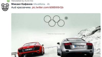 Audi  не додумался пропиариться на нераскрывшемся пятом кольце. ФОТО