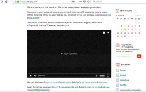 Видео Навального с призывом …