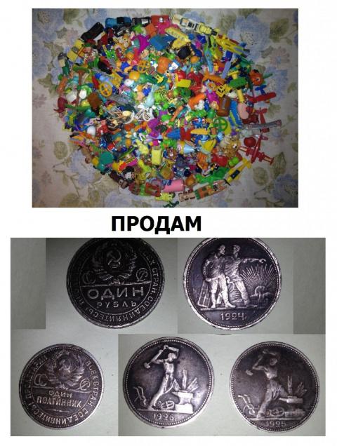 Продам игрушки Киндер - 400шт /-/ Продам один рубль и два полтинника
