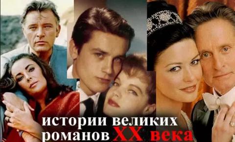 3 великие истории любви, потрясшие мир в  ХХ веке