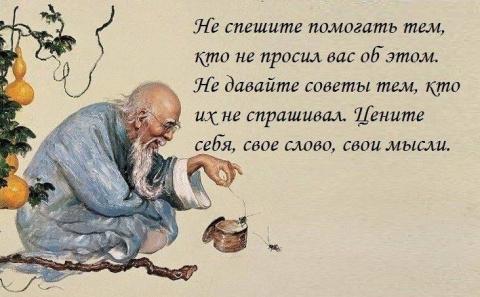 Истина из жизни...