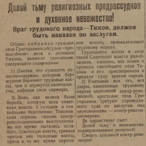 Православный протестант или …